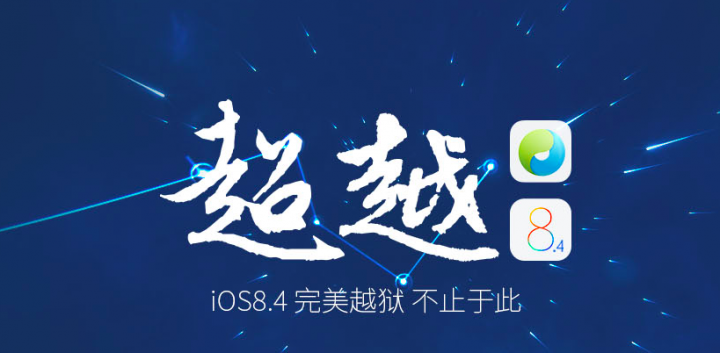 Jailbreak: TaiG for iOS 8.4 for Mac is available